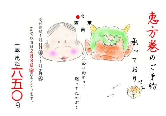 恵方巻2017