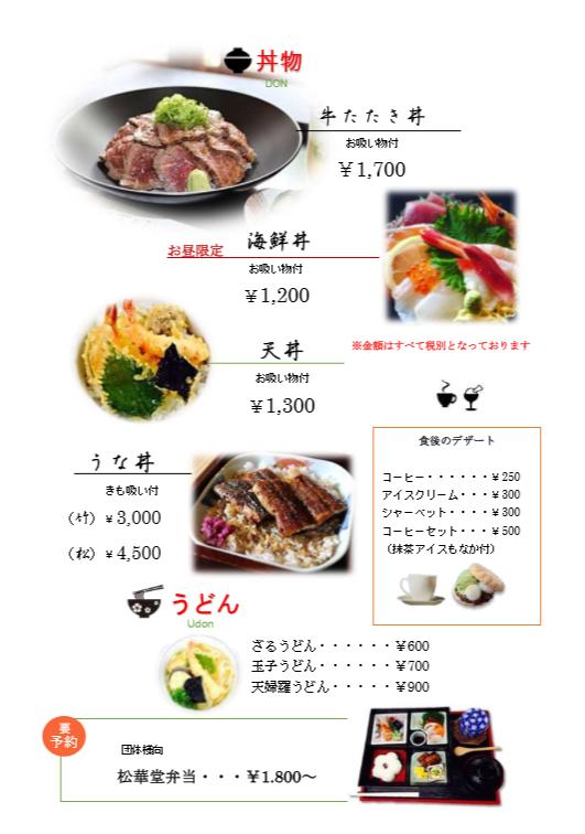 menu2020.7.2